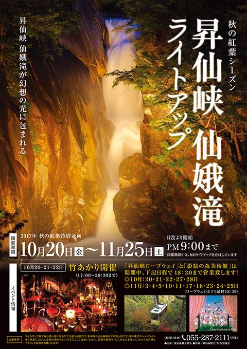 仙娥滝ライトアップ2017