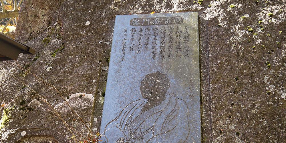 長田円右衛門(おさだえんえもん)の碑 | 昇仙峡観光協会
