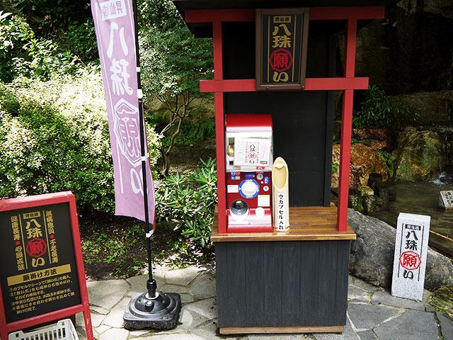 昇仙峡 八珠願い 写真3