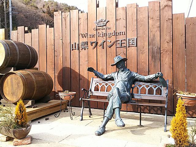 山梨ワイン王国 写真2