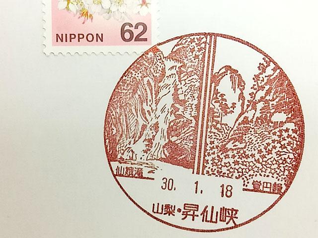 昇仙峡郵便局 写真2