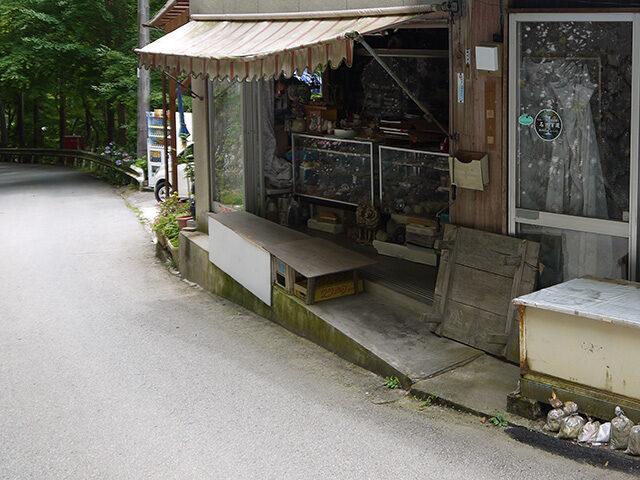 渡辺みやげ品店