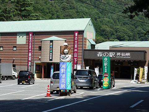 昇仙峡 影絵の森美術館 写真1