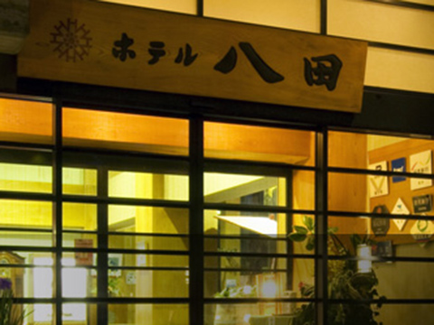 ホテル八田