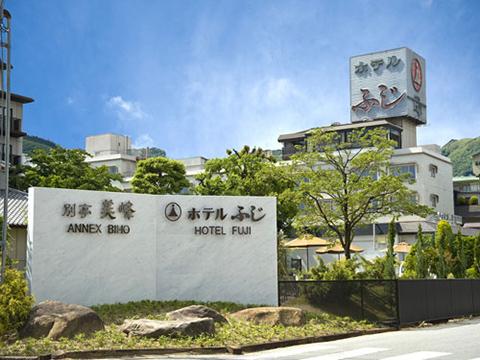 ホテルふじ 写真1
