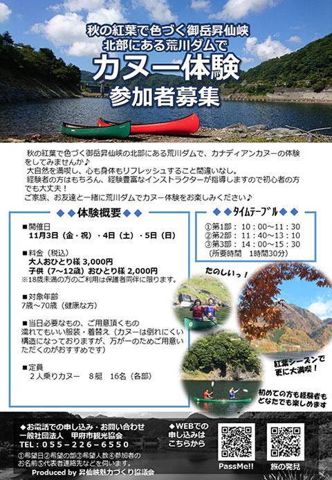 昇仙峡 荒川ダム カヌー体験