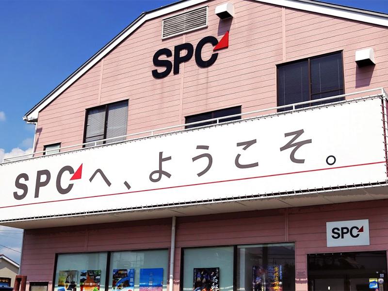 株式会社SPC 写真1
