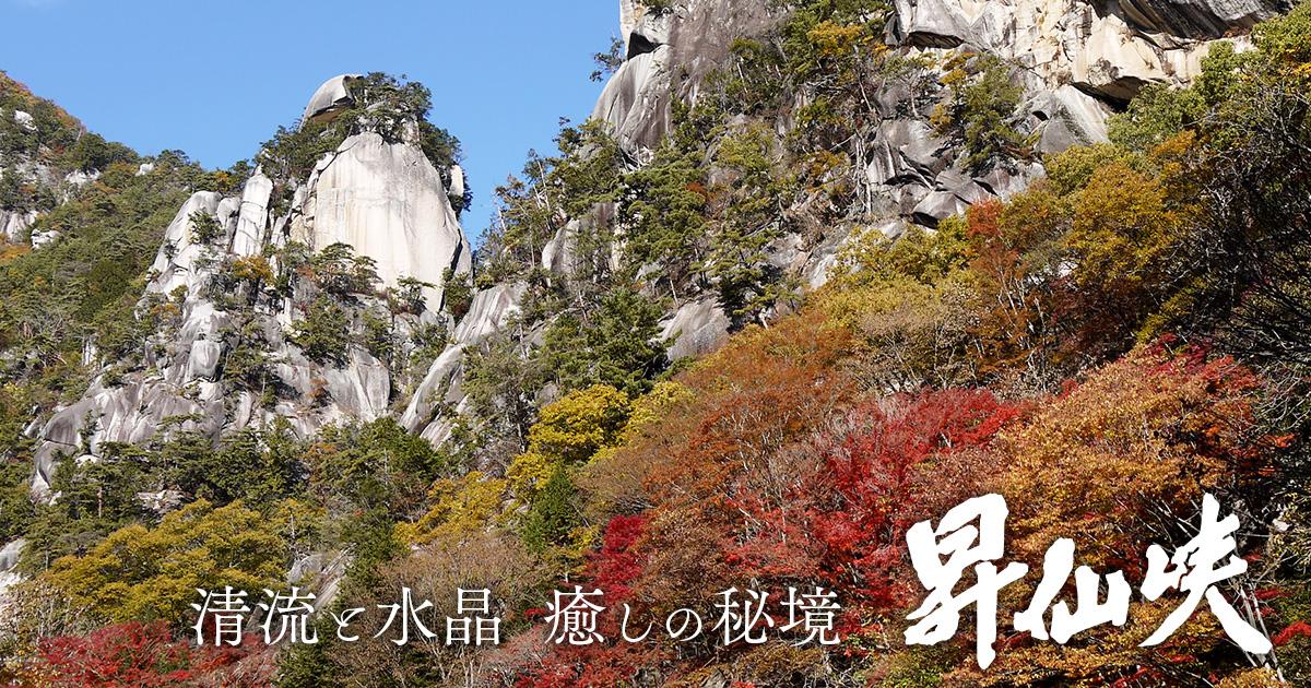昇仙峡観光協会