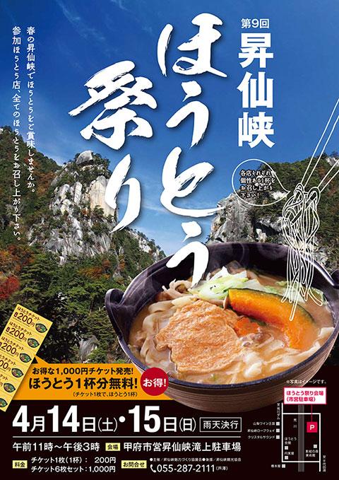 昇仙峡ほうとう祭り