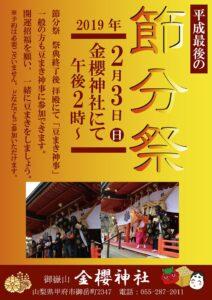 金桜神社 節分祭