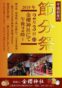 金桜神社節分祭