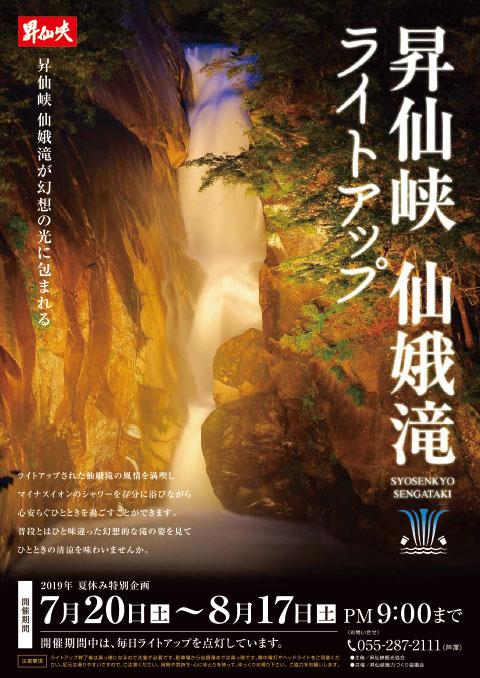190720_仙娥滝ライトアップ