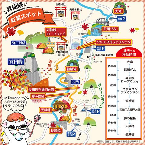 昇仙峡紅葉マップ
